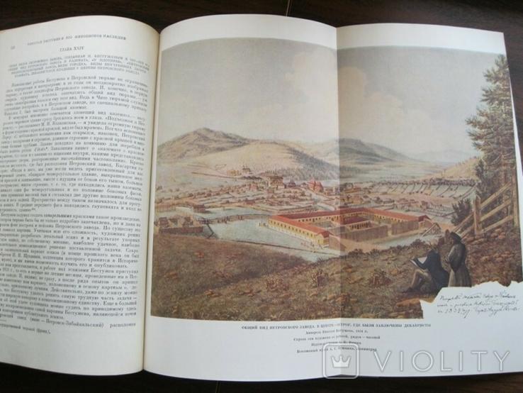 Литературное наследство Декабристы-литераторы т.60 кн.21 1956г., фото №13