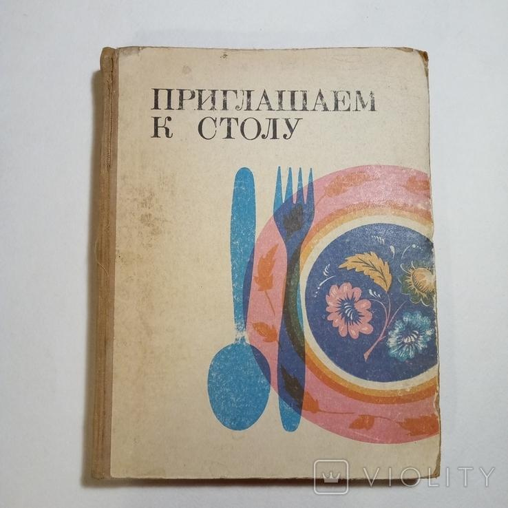 1973 Приглашаем к столу, рецепты, кулинария, фото №2