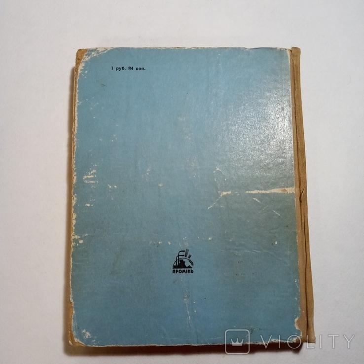 1973 Приглашаем к столу, рецепты, кулинария, фото №5