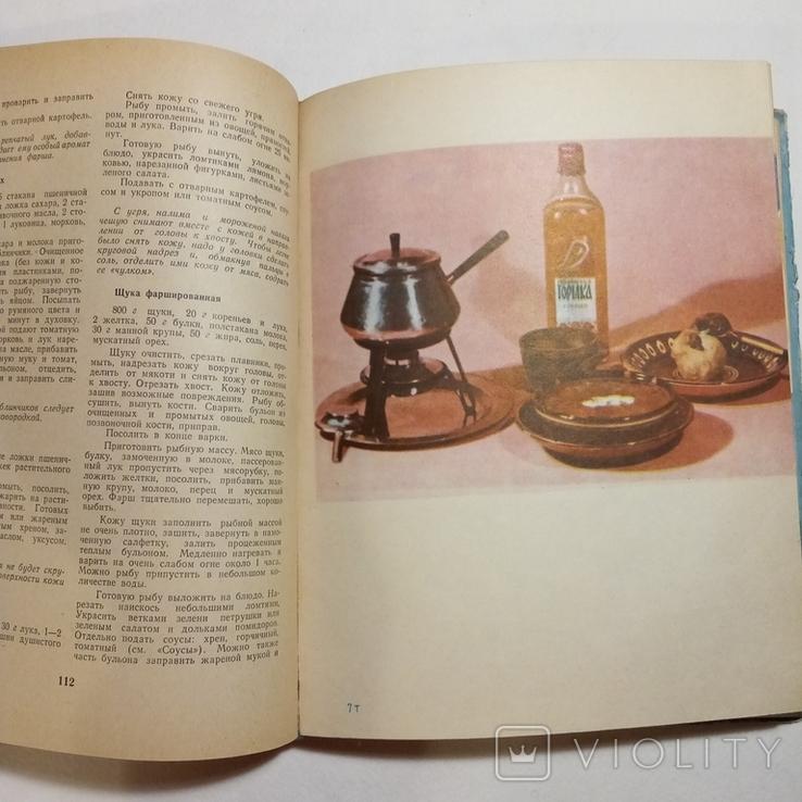1973 Приглашаем к столу, рецепты, кулинария, фото №9
