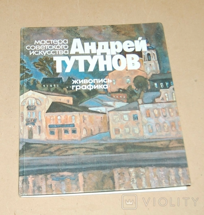Андрей Тутунов, фото №2