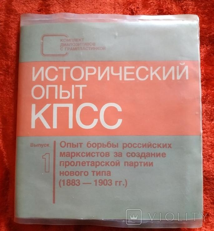 Комплект диапозитивов с пластинкой. Исторический опыт КПСС выпуск 1., фото №2
