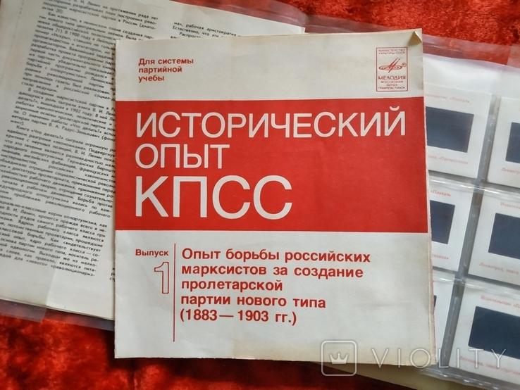 Комплект диапозитивов с пластинкой. Исторический опыт КПСС выпуск 1., фото №3