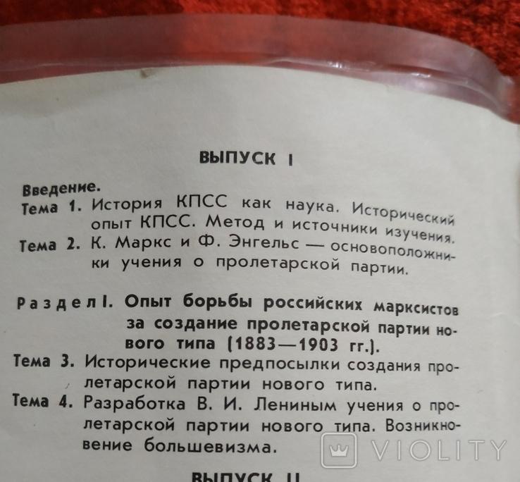 Комплект диапозитивов с пластинкой. Исторический опыт КПСС выпуск 1., фото №6
