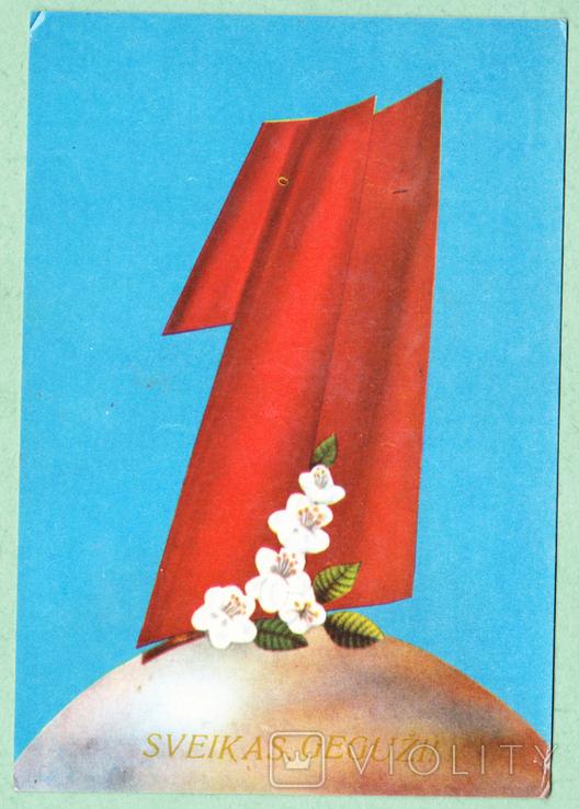 """Открытка, художник К. Pozelos,  """"Sveikas geguzi"""", 1 мая, 1973 г, фото №2"""