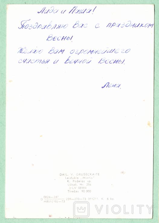 """Открытка, художник К. Pozelos,  """"Sveikas geguzi"""", 1 мая, 1973 г, фото №3"""