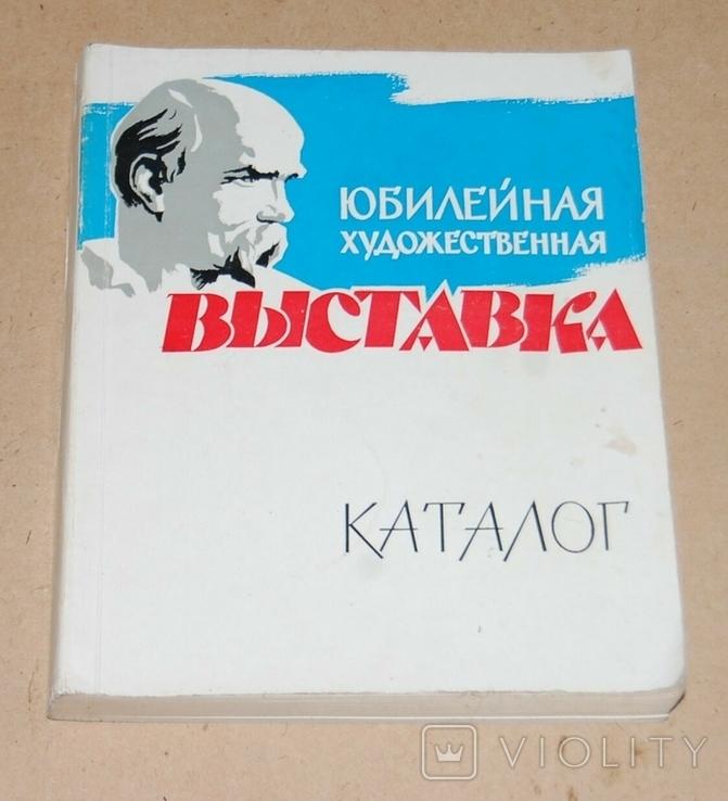 Каталог выставки 1964 год, фото №2