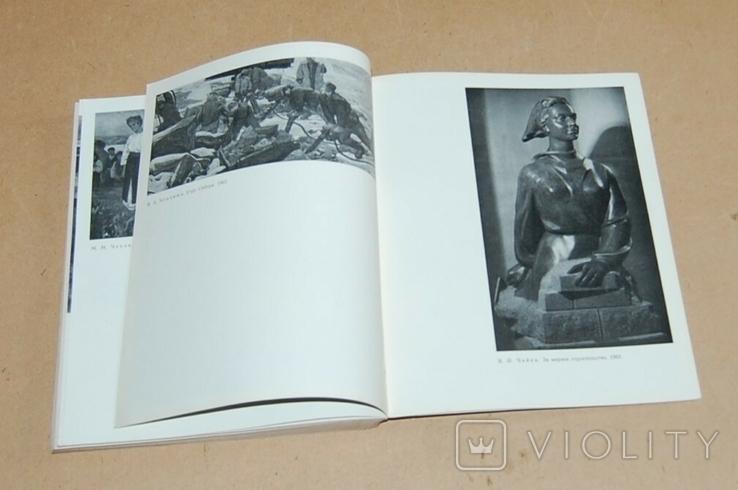 Каталог выставки 1964 год, фото №8
