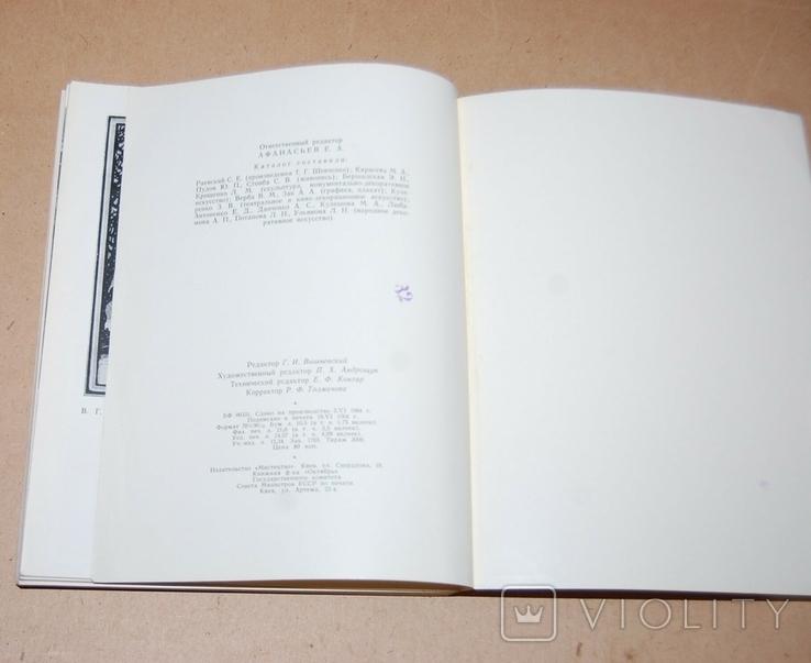 Каталог выставки 1964 год, фото №9