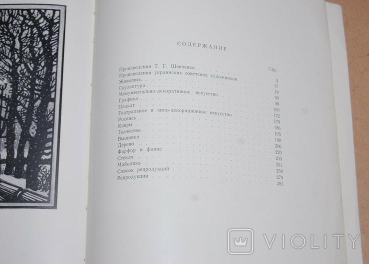 Каталог выставки 1964 год, фото №10