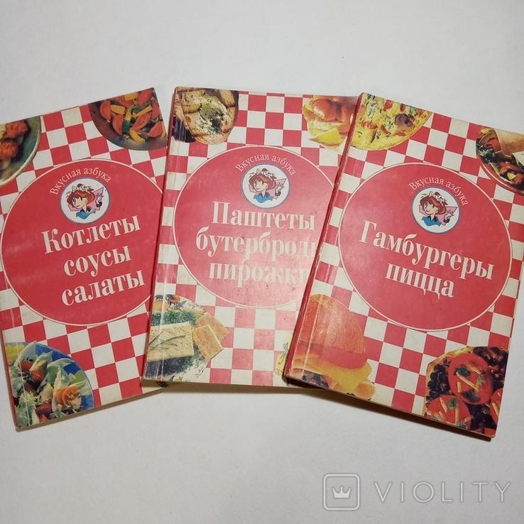 ЛОТ 3 книги - 1997 кулинария, серия Вкусная азбука, фото №2