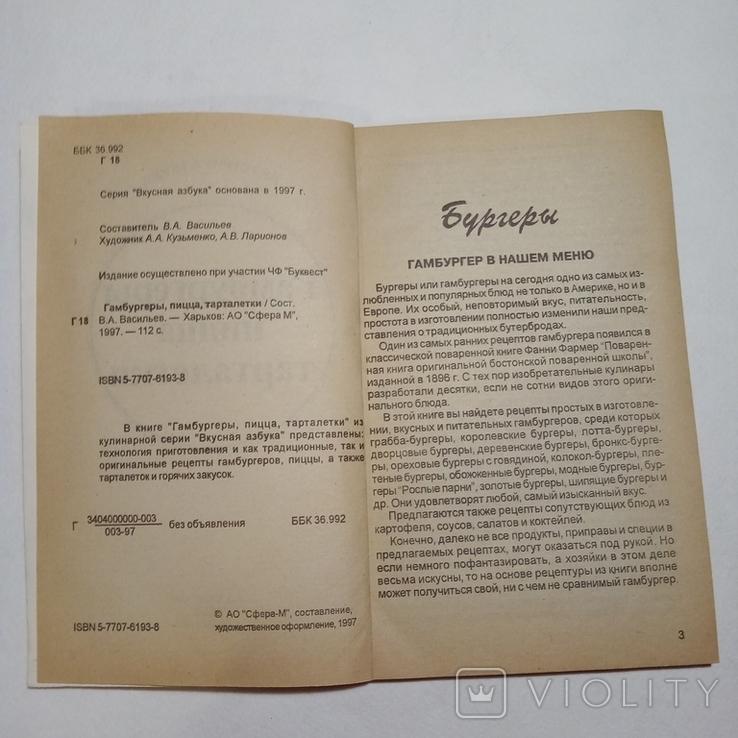 ЛОТ 3 книги - 1997 кулинария, серия Вкусная азбука, фото №5