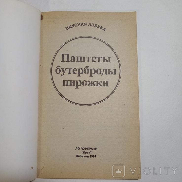 ЛОТ 3 книги - 1997 кулинария, серия Вкусная азбука, фото №7