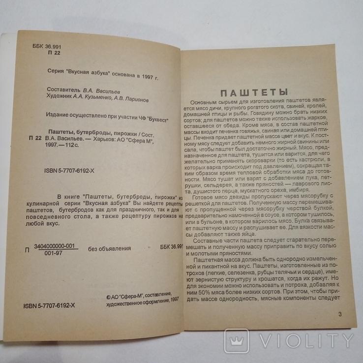ЛОТ 3 книги - 1997 кулинария, серия Вкусная азбука, фото №8