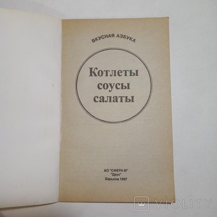 ЛОТ 3 книги - 1997 кулинария, серия Вкусная азбука, фото №9