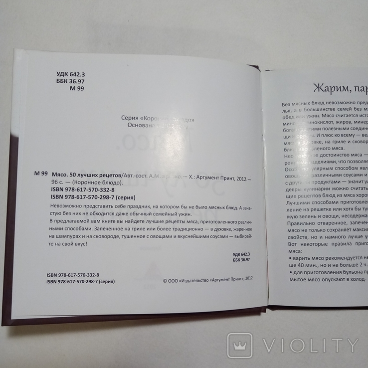 5 книг лот Кулинария 2012 г серия Коронное блюдо (мини-формат), фото №5