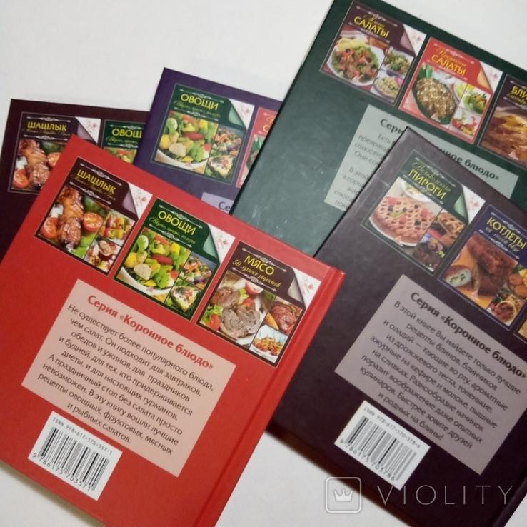 5 книг лот Кулинария 2012 г серия Коронное блюдо (мини-формат), фото №8