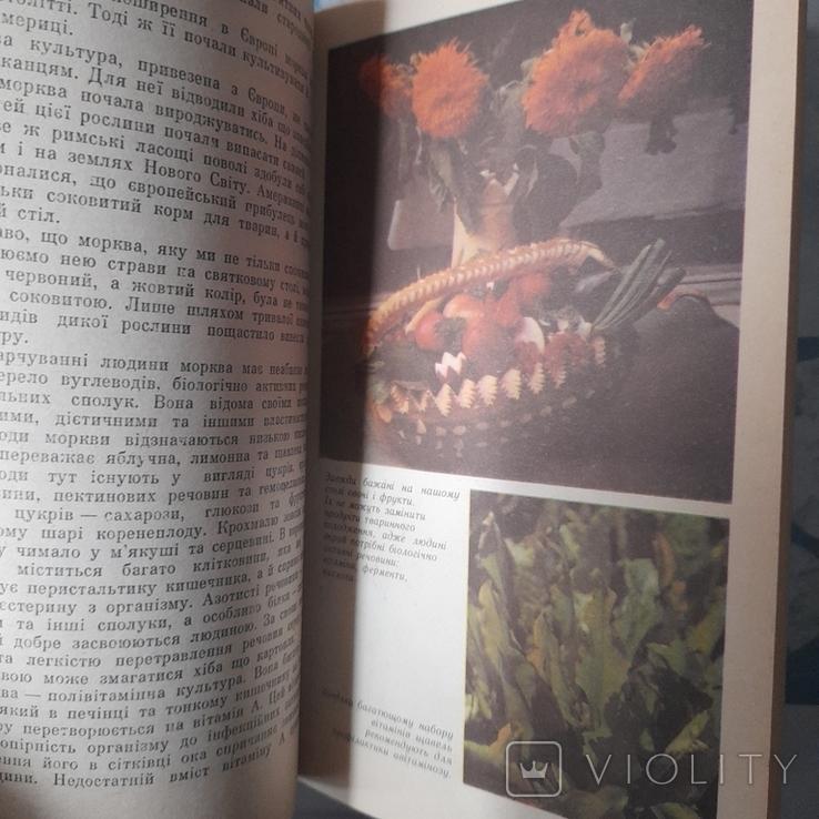 """Мамчур """"Овочі і фрукти в нашому харчуванні"""" 1988р., фото №6"""