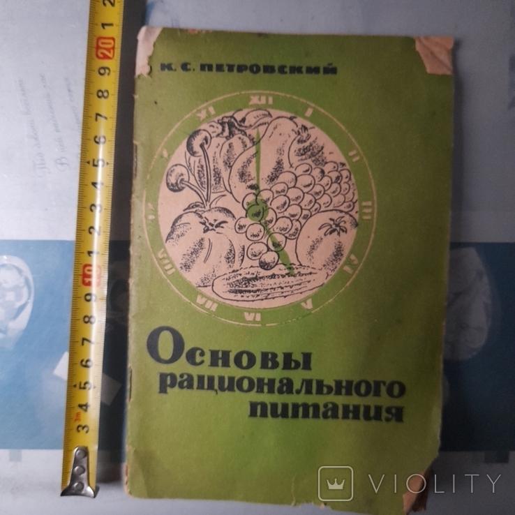 """Петровский """"Основы рационального питания"""" 1966р., фото №2"""