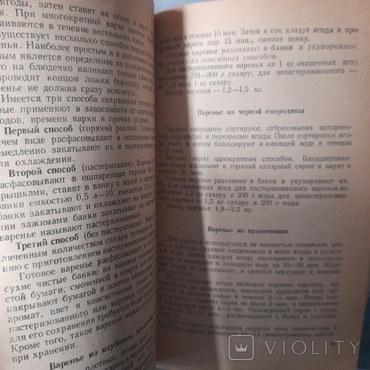 Домашнее консервирование 1962р., фото №4
