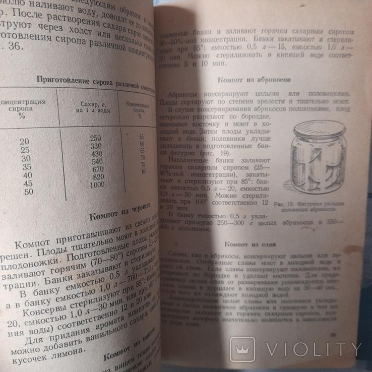 Домашнее консервирование 1962р., фото №5