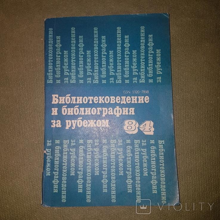 Библиотековедение и библиография за рубежом, фото №2