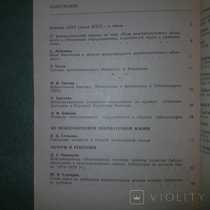 Библиотековедение и библиография за рубежом, фото №3