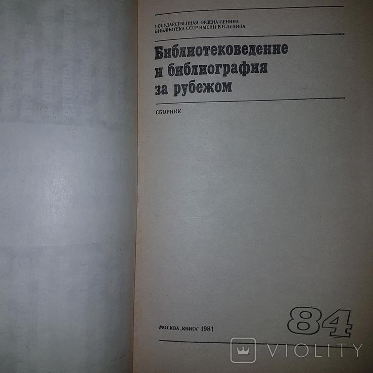 Библиотековедение и библиография за рубежом, фото №4