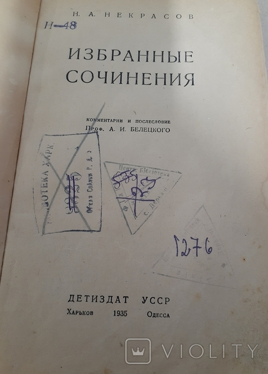 Некрасов 1935год, фото №3