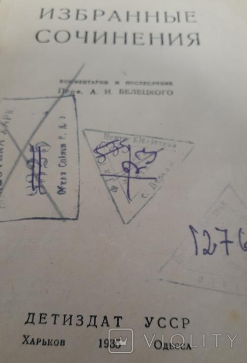 Некрасов 1935год, фото №4