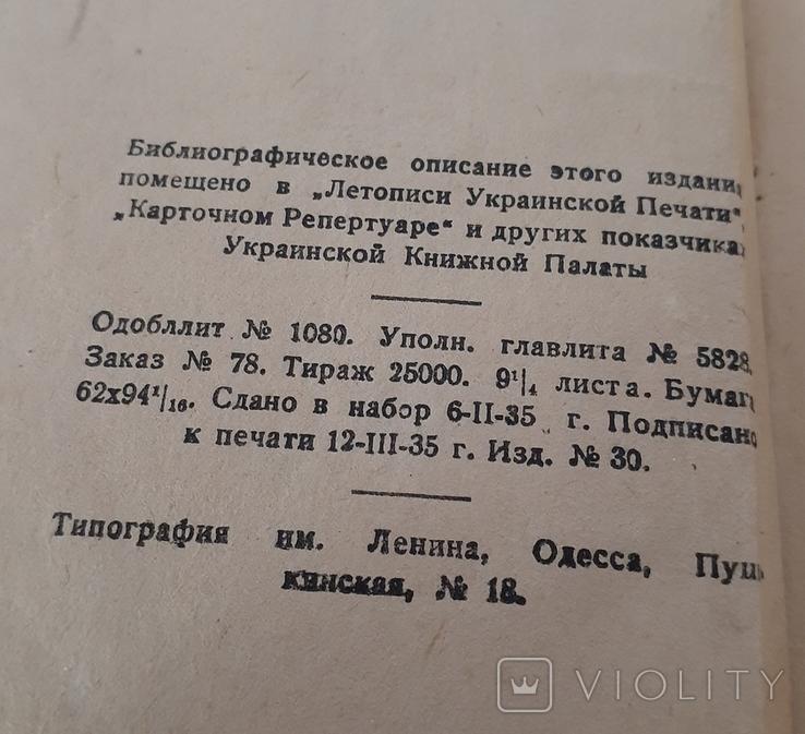 Некрасов 1935год, фото №5