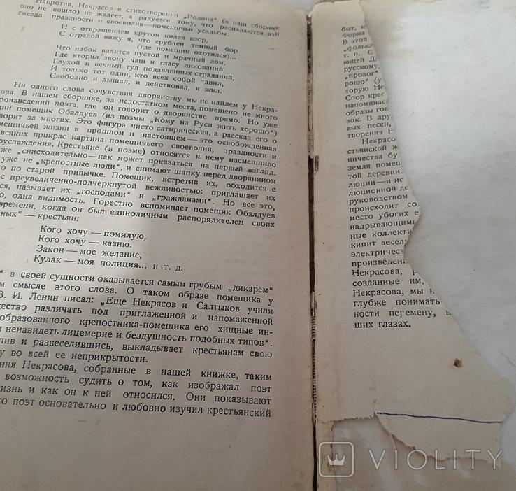 Некрасов 1935год, фото №7