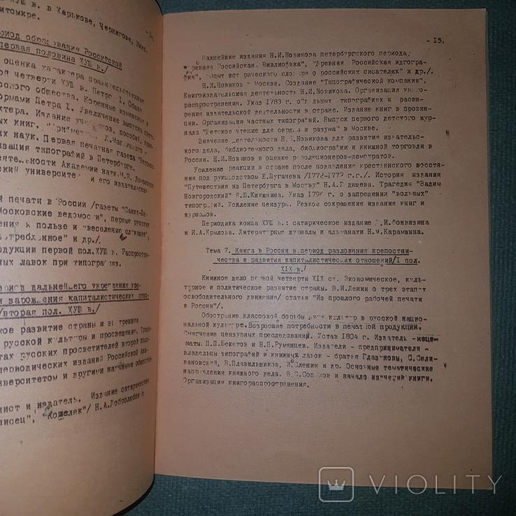 Программа по книговедение и истории книги, фото №4