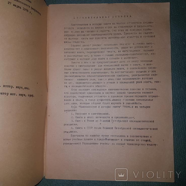 Программа по книговедение и истории книги, фото №5