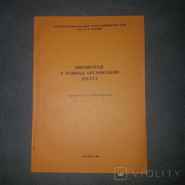 Библиотеки в помощь организации досуга, фото №2