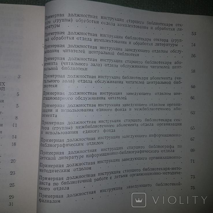 Структурные подразделения библиотечной системы, фото №3