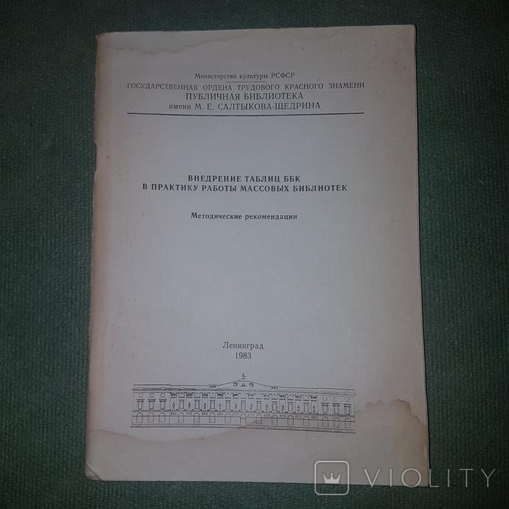 Практика работы массовых библиотек. Внедрение таблиц ББК, фото №2