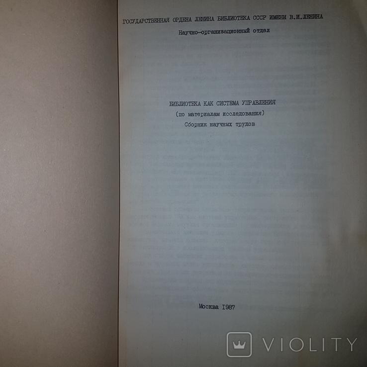 Библиотека как система управления, фото №4