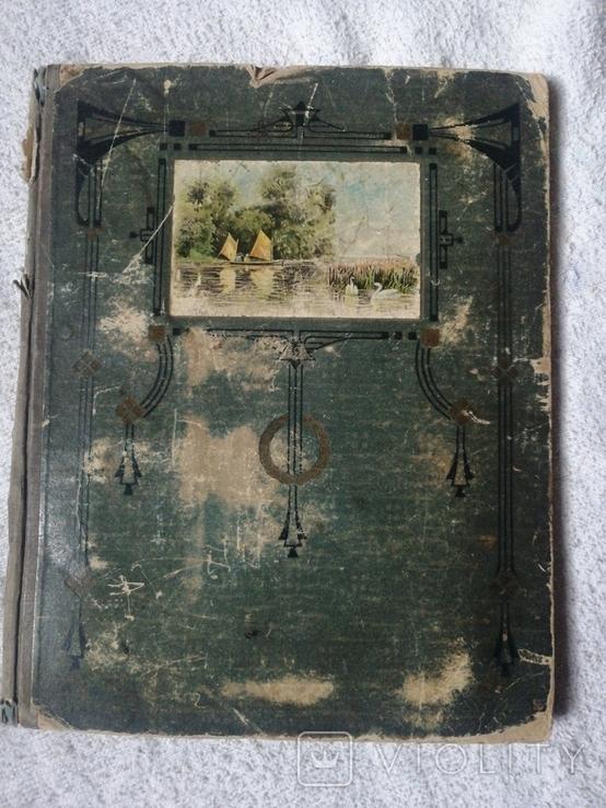 До 1917г.Фотоальбом., фото №2