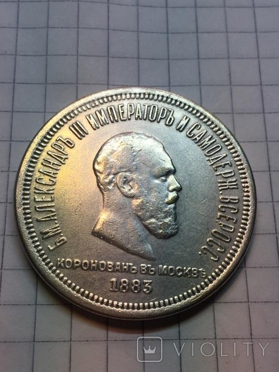 Копия Рубль 1883г. Коронация Александра ІІІ. Копия., фото №4