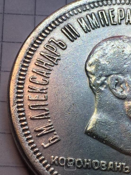 Копия Рубль 1883г. Коронация Александра ІІІ. Копия., фото №5