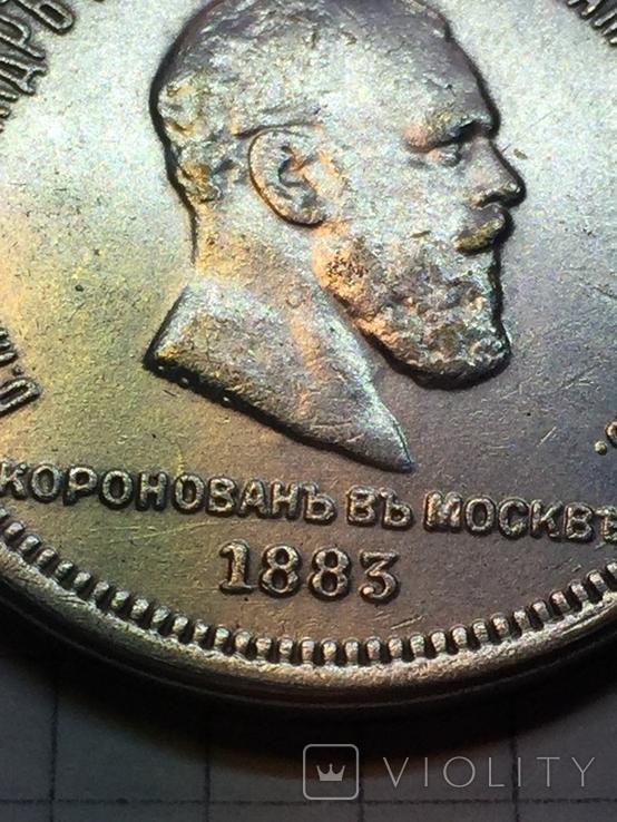 Копия Рубль 1883г. Коронация Александра ІІІ. Копия., фото №6