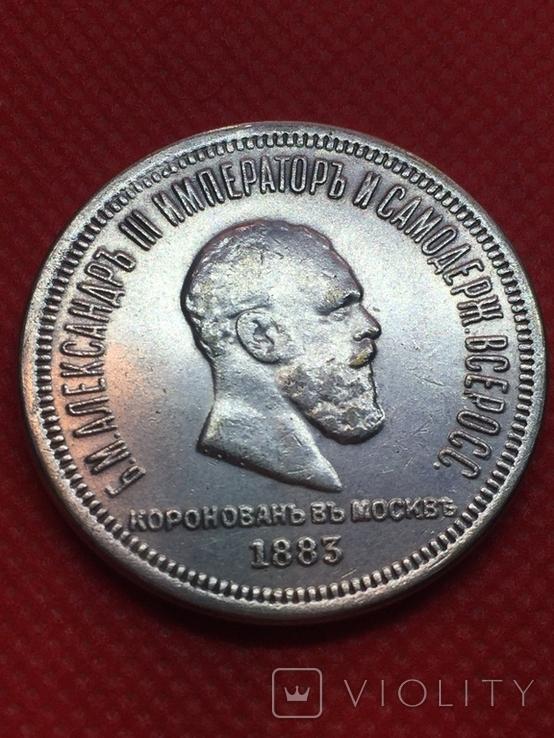 Копия Рубль 1883г. Коронация Александра ІІІ. Копия., фото №2