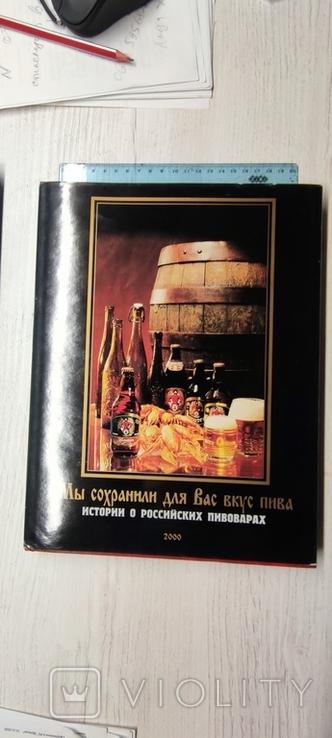 Мы сохранили для вас вкус пива .истории о российских пивоварах санкт петербург 2000, фото №3