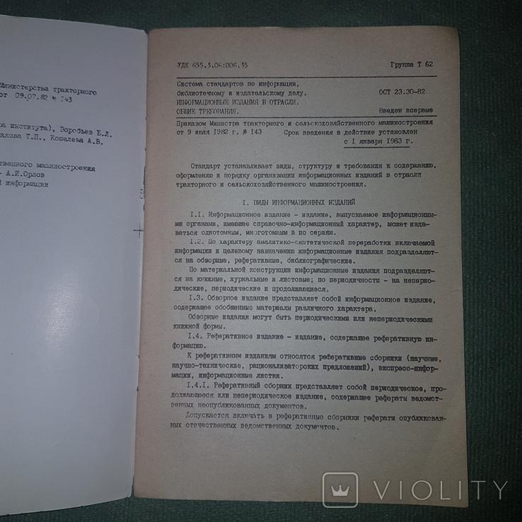 Библиотечная издательское дело, фото №4