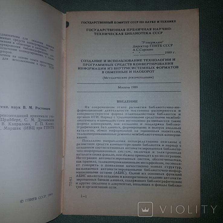 Программные средства конвертирования информации, фото №4