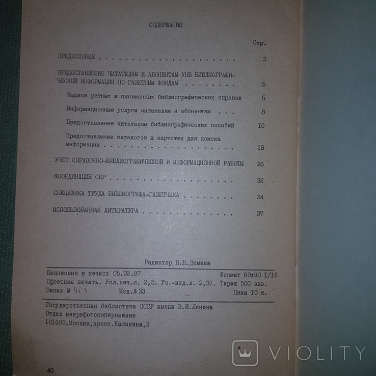 Газетные фонды, фото №3