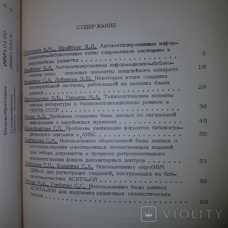 Библиотечно-информационные сети и системы, фото №4