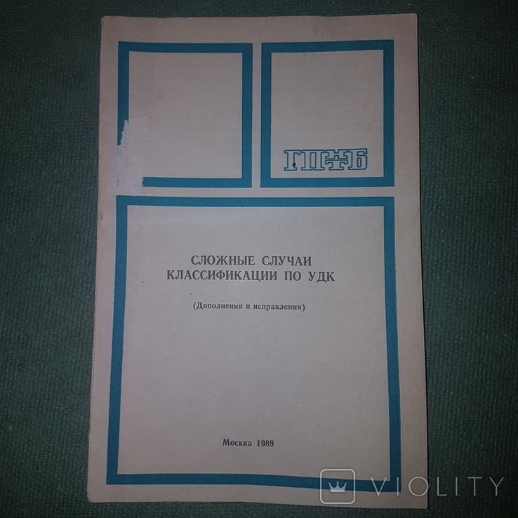 Сложные случаи классификации по УДК, фото №2
