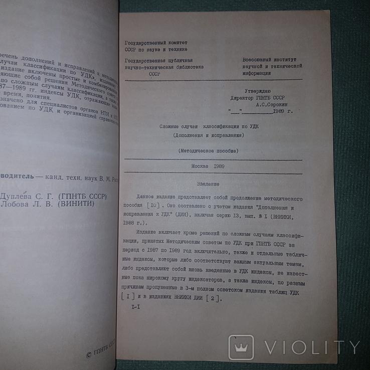 Сложные случаи классификации по УДК, фото №4